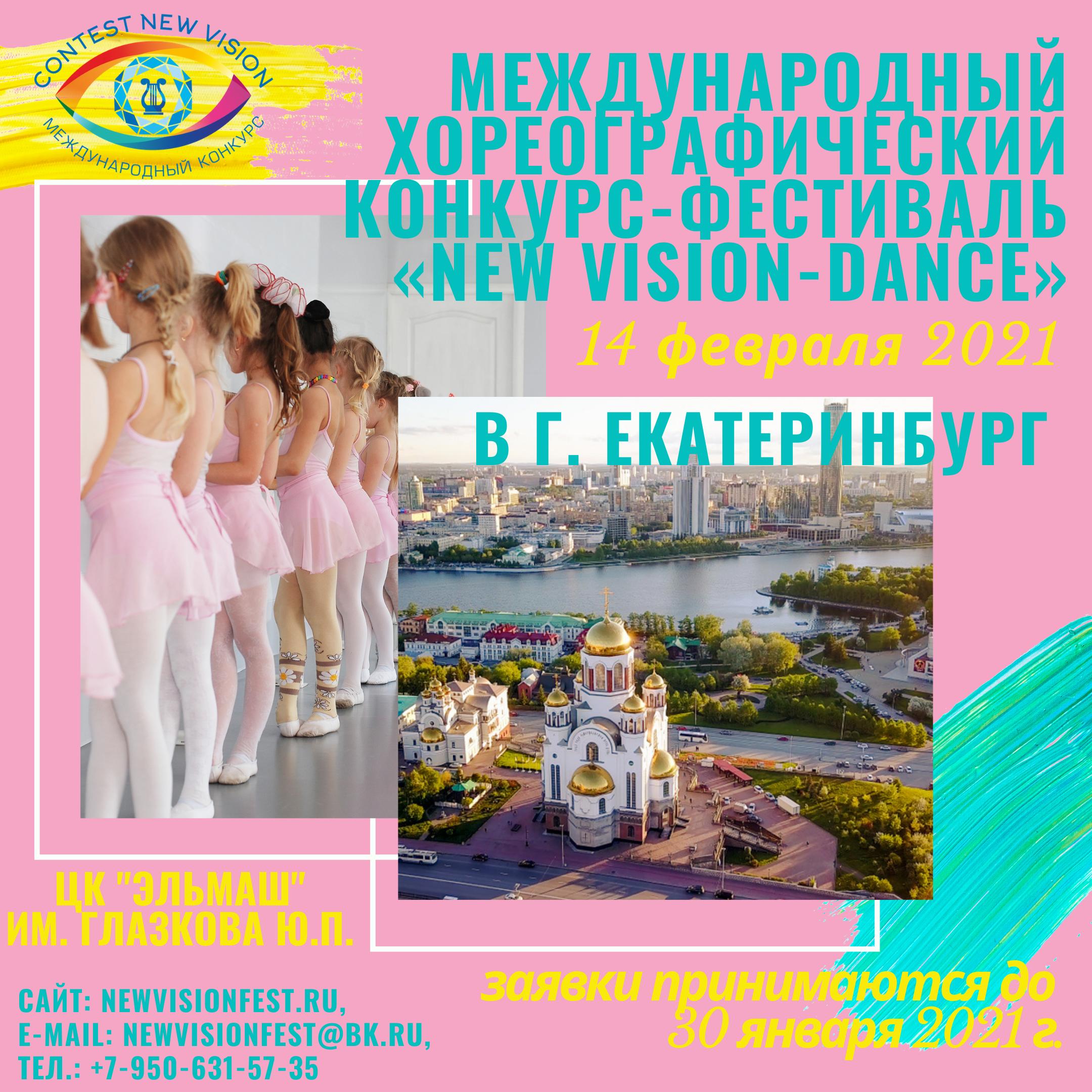 «NEW VISION - DANCE» февраль екб