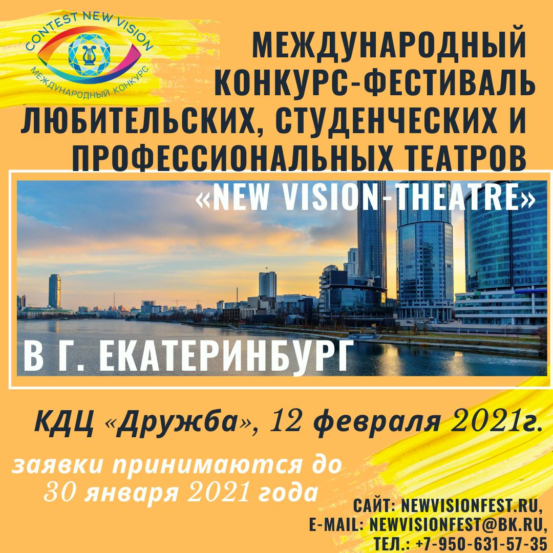 «NEW VISION - THEATRE» февраль екб