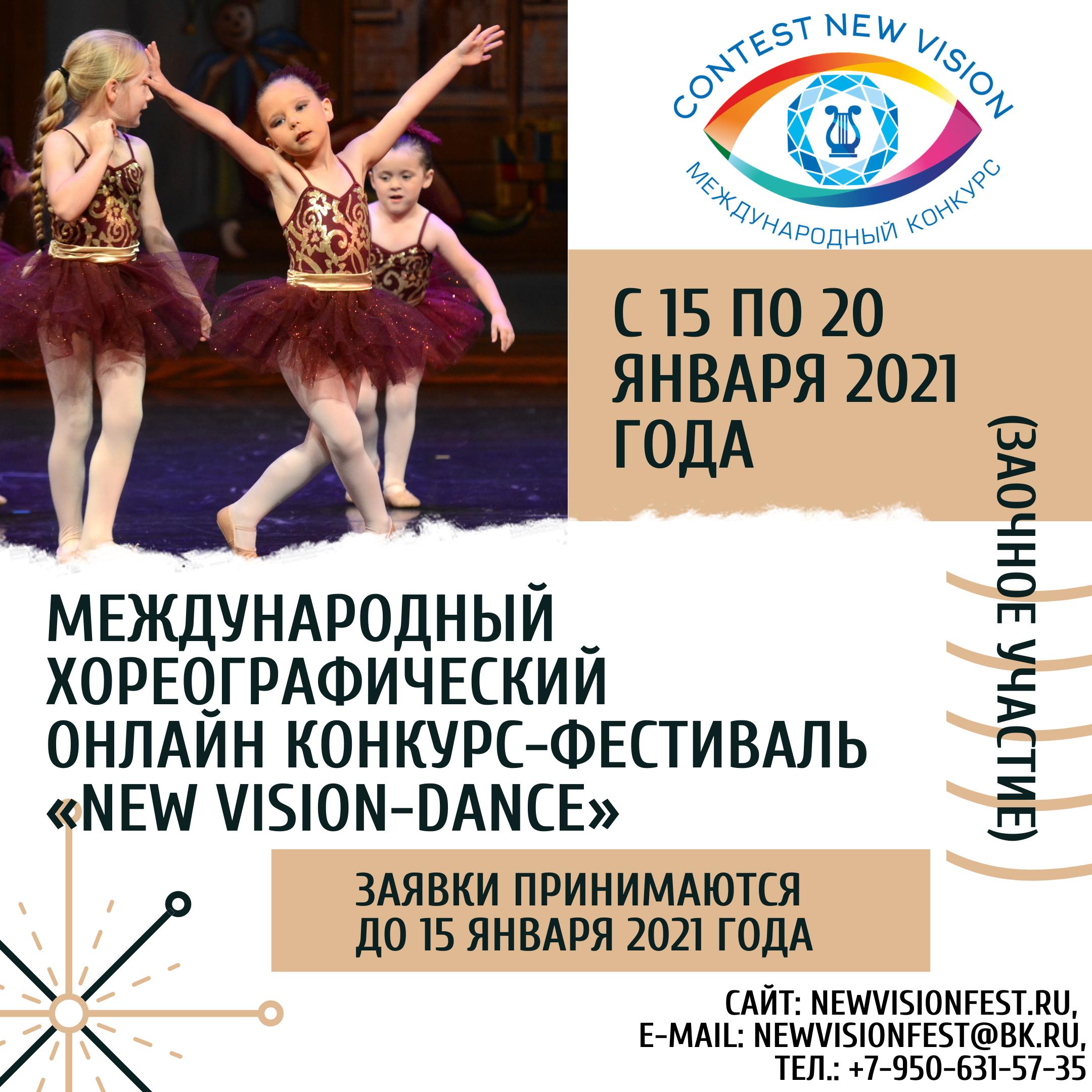 NEW VISION - DANCE