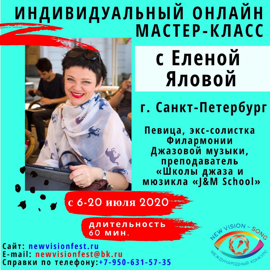 МК Яловой