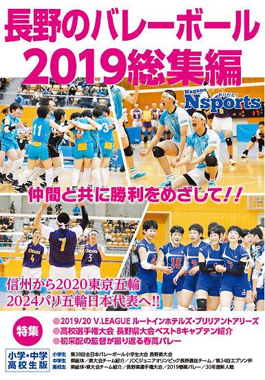 長野のバレーボール2019総集編