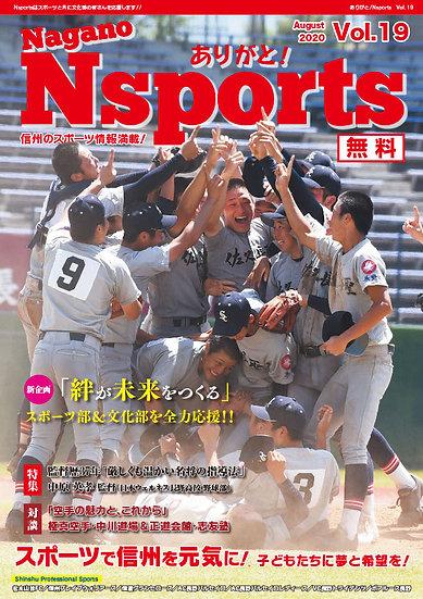 Nsportsフリーマガジン vol.19