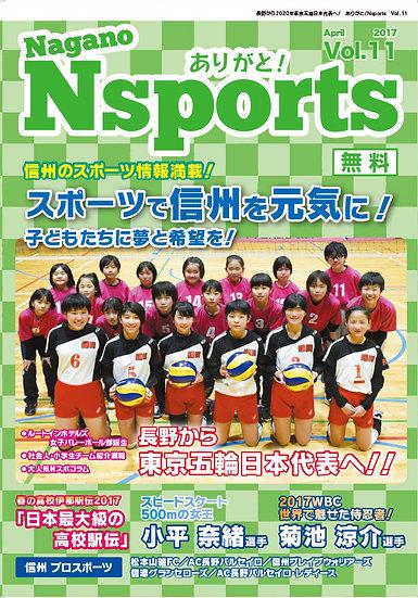 Nsportsフリーマガジン  vol.11
