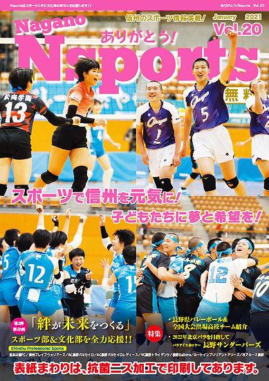 Nsportsフリーマガジン  vol.20