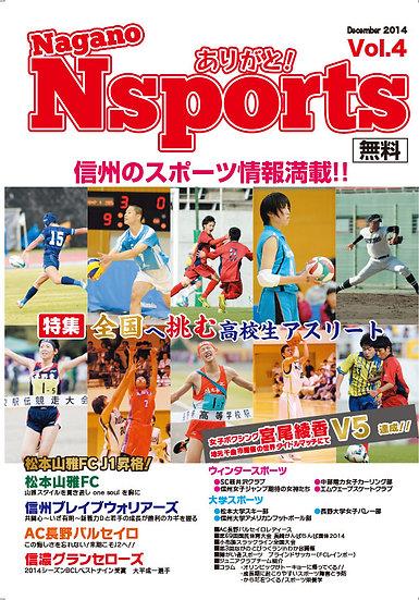 Nsportsフリーマガジン  vol.4