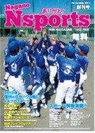 Nsportsフリーマガジン  vol.1