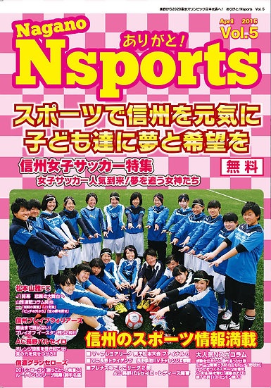 Nsportsフリーマガジン  vol.5