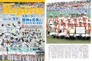 Nsportsフリーマガジンvol.19 8月31日(月)発行