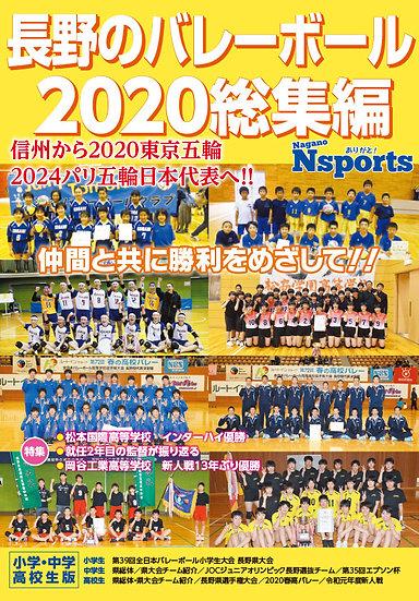 長野のバレーボール2020総集編