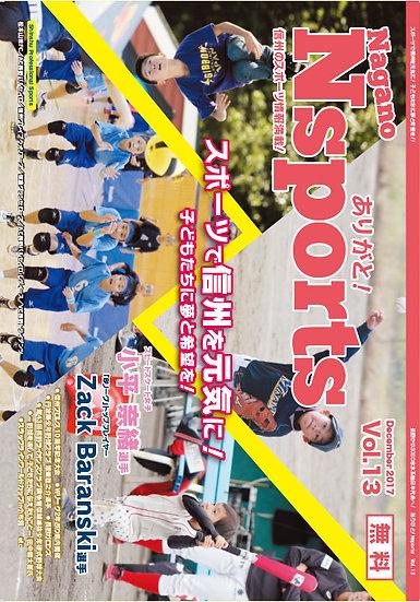 Nsportsフリーマガジン  vol.13