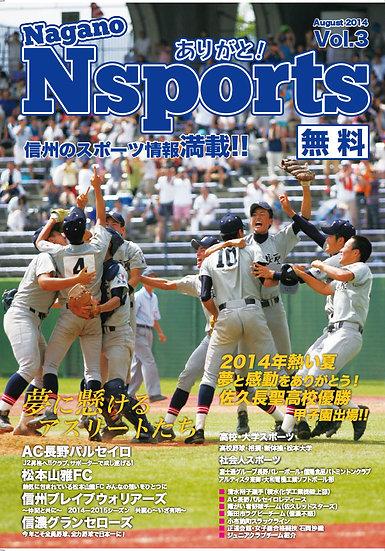 Nsportsフリーマガジン  vol.3