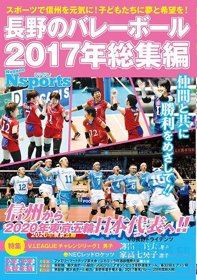 長野のバレーボール2017総集編
