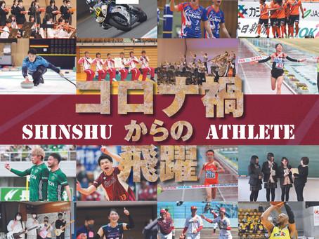 Nsportsフリーマガジン Vol.21発刊
