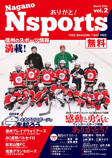 Nsportsフリーマガジン  vol.2