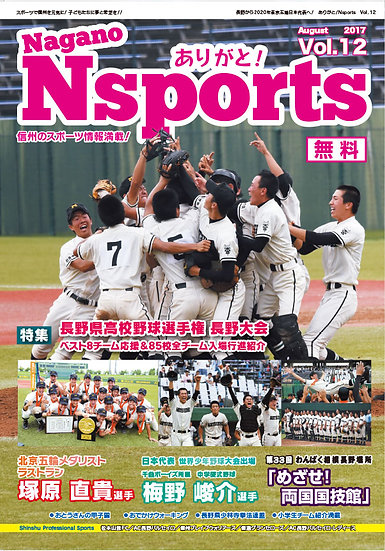 Nsportsフリーマガジン  vol.12