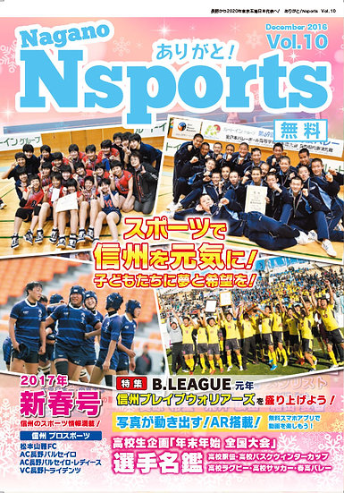 Nsportsフリーマガジン  vol.10