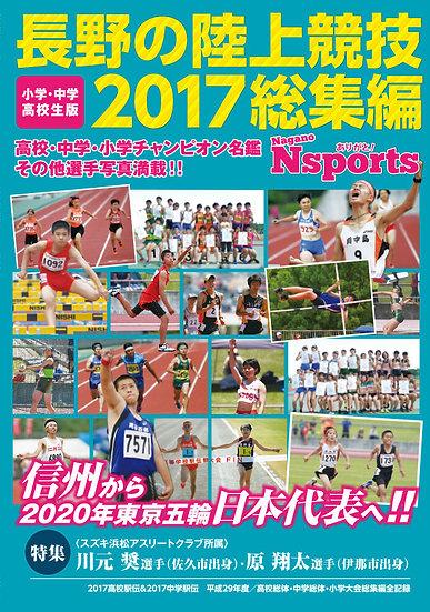 長野の陸上競技2017総集編