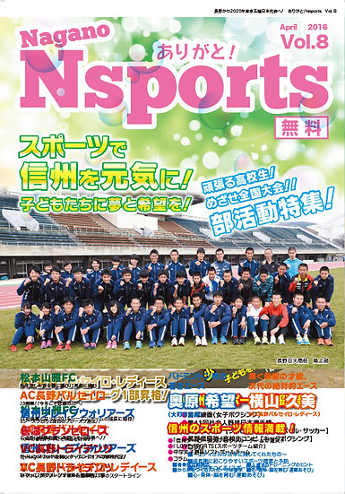 Nsportsフリーマガジン  vol.8