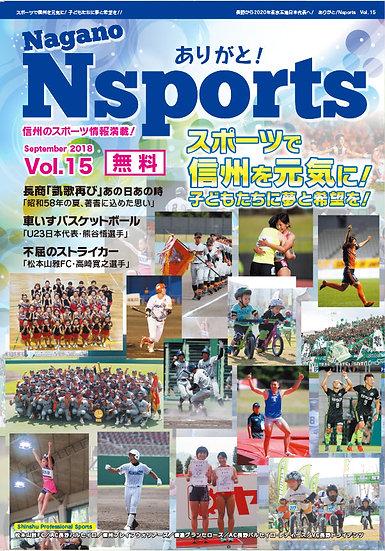 Nsportsフリーマガジン  vol.15