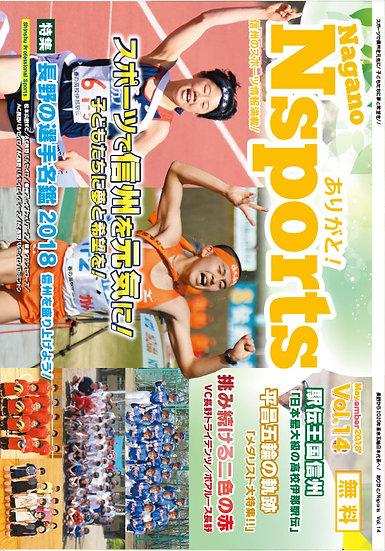 Nsportsフリーマガジン  vol.14