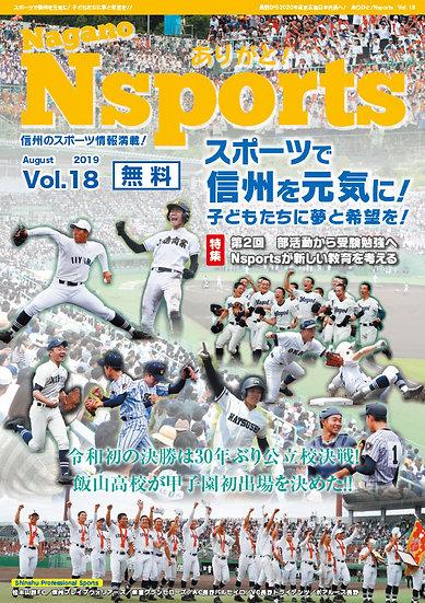 Nsportsフリーマガジン  vol.18