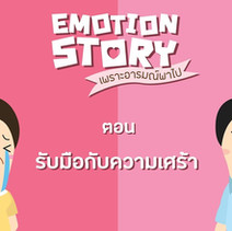 Emotion Story
