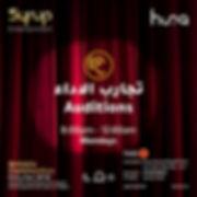 Auditons-Mondays-Insta&fb (1).jpg
