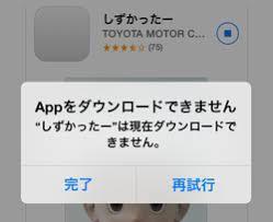 アプリダウンロードできない?