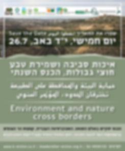 כנס איכות סביבה ושמרת טבע חוצי גבולות ביהודה ושומרון