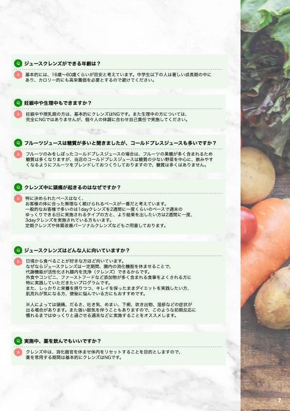 CLEANSE BOOK &チラシ合体版(サイト用) .007.jpeg