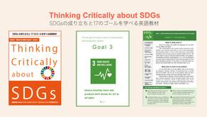若者が関心を寄せるSDGs、国際エデュテイメント協会が英語でSDGsを学ぶ教材の提供を開始