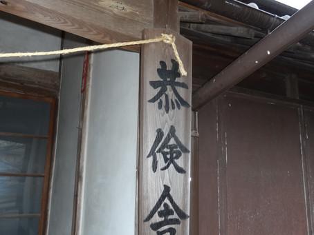 心学風土記 第5回 武蔵の国『恭倹舎』