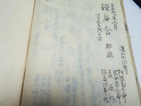 石門心学風土記 第10回 美濃の国・謹身舎