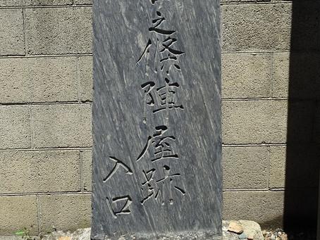 長野県坂城町 中之条代官「荒井平兵衛」