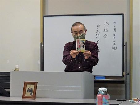 松柏舎『大洋雑話』、Web松柏舎『石田先生事蹟』を読む