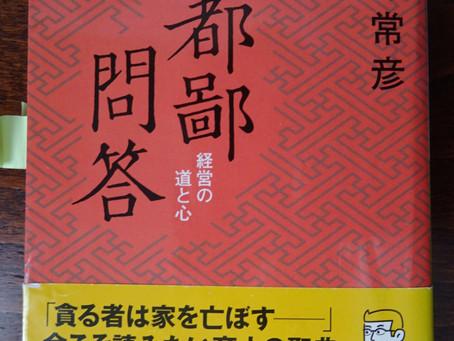 書籍紹介『都鄙問答~経営の道と心』由井常彦著 (日経ビジネス人文庫、2007年刊、現在は絶版)