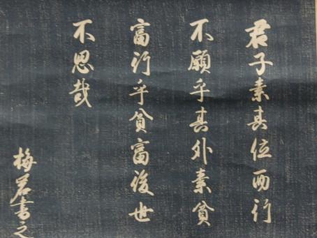 心学風土記 第8回 因幡の国 成教舎