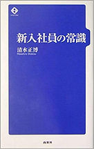 新入社員の常識.jpg