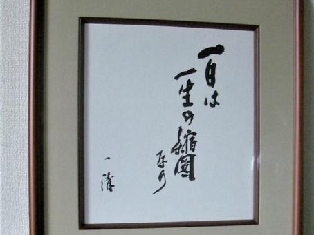 巨星墜つ、寺田一清先生のご逝去を悼む