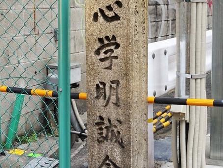 教えを広める心学者達 『先哲・石田梅岩の世界』54
