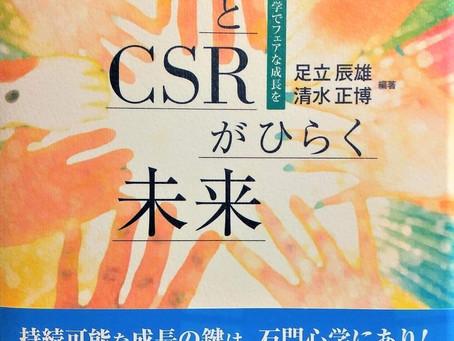 『SDGsとCSRがひらく未来〜石田梅岩の心学でフェアな成長を〜』発刊