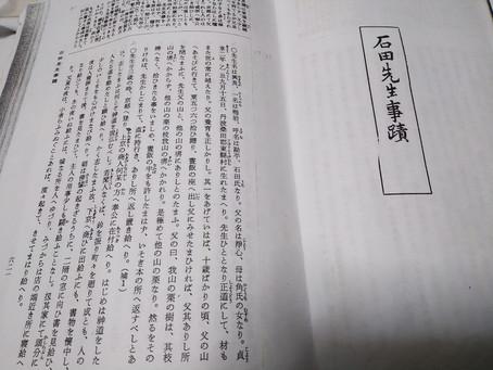 手島堵庵『座談随筆』を読む