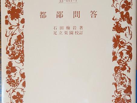 参考文献及び推奨図書『先哲・石田梅岩の世界』より
