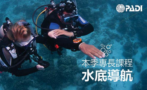 水底導航專長課程