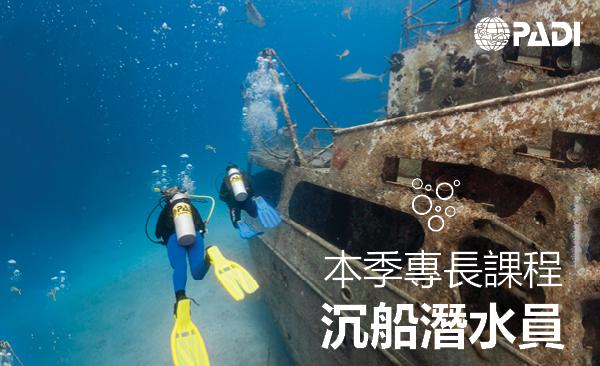 沉船專長課程