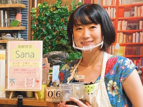 月1カフェ「発酵食堂 Sana」オーナーインタビュー