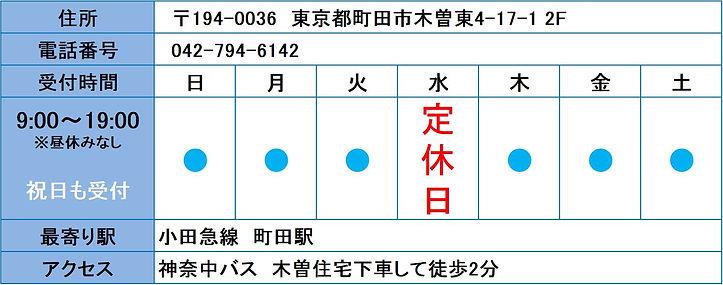 アクセス表_改.jpg
