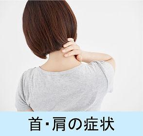 首・肩症状.jpg