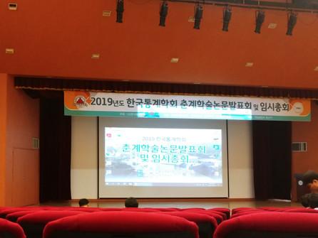 2019 한국통계학회 춘계학술논문발표회 참가