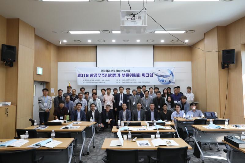 2019 한국항공우주학회(KSAS) 부문위원회 워크샵 참가